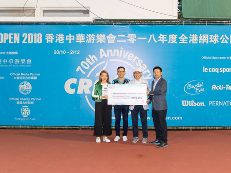 CRC OPEN 2018 支票頒贈儀式 Cheque Presentation Ceremony