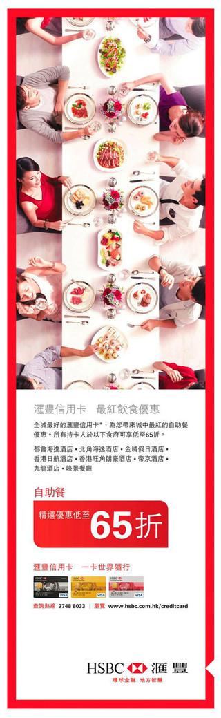 HSBC_Buffet_Din.jpg