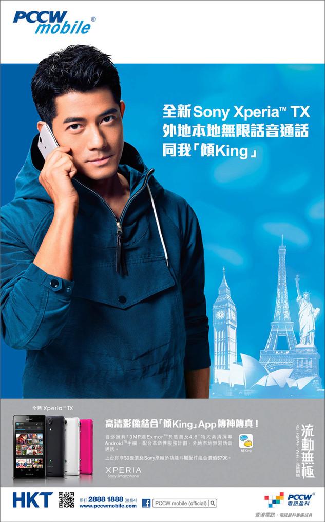 PCCW_Project U-Sony Xperi#417937.jpg