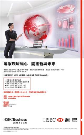 HSBC_CMB_Inernational Print.jpg