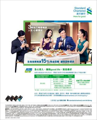 SCB-F0876 Dining 327x265 300dpi.JPG