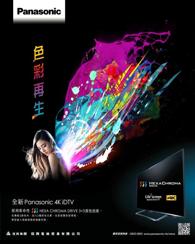 Panasonic Hexa Chroma TV.jpg
