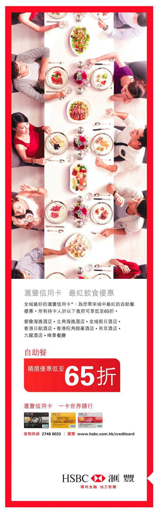 HSBC_Buffet_Din_ConseMass.jpg