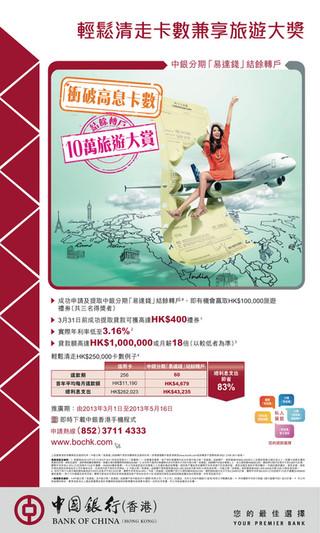 Bank Of China CS130101_320wx533sun_04.jp