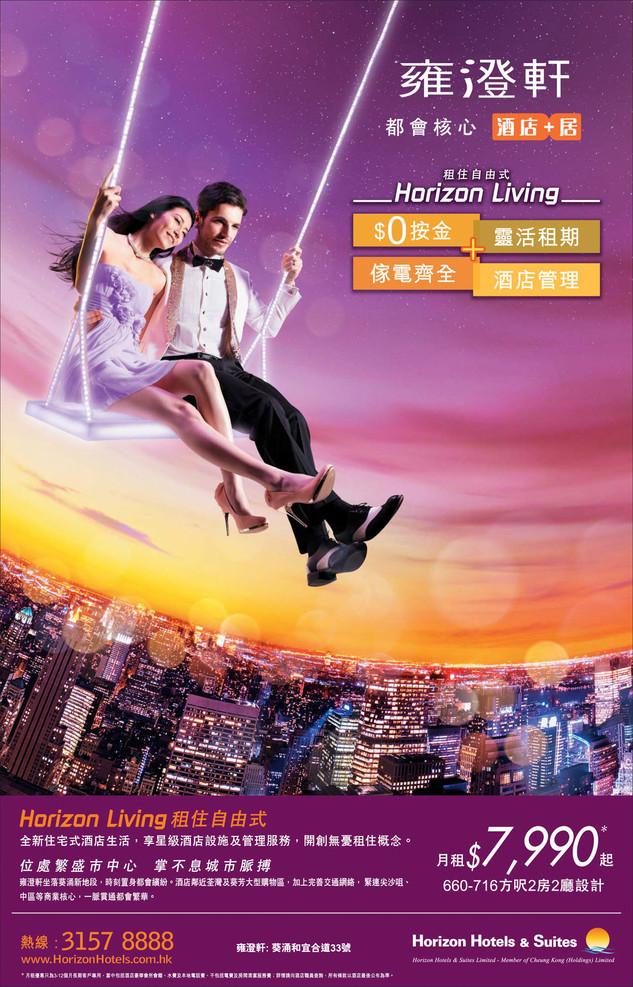 Horizon Hotel Apex Summer Launch Print A