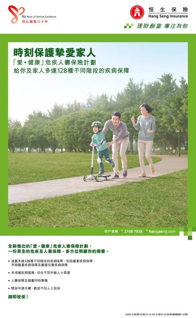 Hang Seng_01HSL13100023_Critical illness