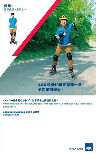AXA-FTR-roller.jpg