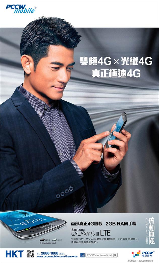 PCCW_Project U-SIII-530x320-Uth.jpg