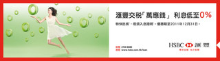 HSBC Loan 001.jpg