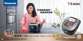 Panasonic_IH_Mini_MTR12Sheet.jpg