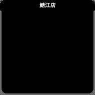 06鯖江.2.png