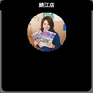 07鯖江.4.png