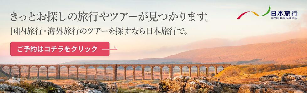 日本旅行ワールドバナー.jpg