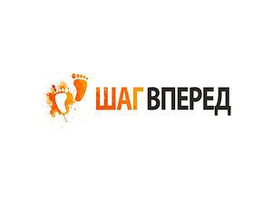 Логотип шаг вперед на сайт сигмы.jpg