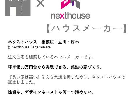 nexthouse