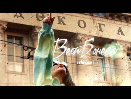 """Протест чрез изкуство. Веси Бонева пита """"Докога"""" с нова песен и видео клип"""