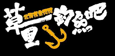 草里新LOGO-01.png