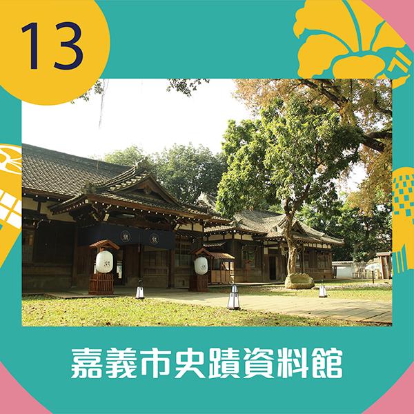 13.嘉義市史蹟資料館