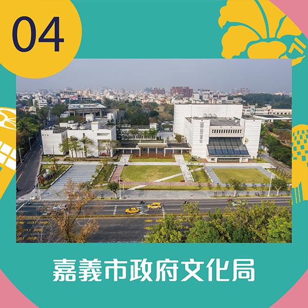 4.嘉義市政府文化局