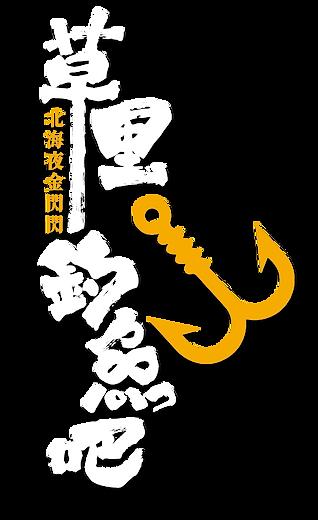 草里新LOGO-02.png