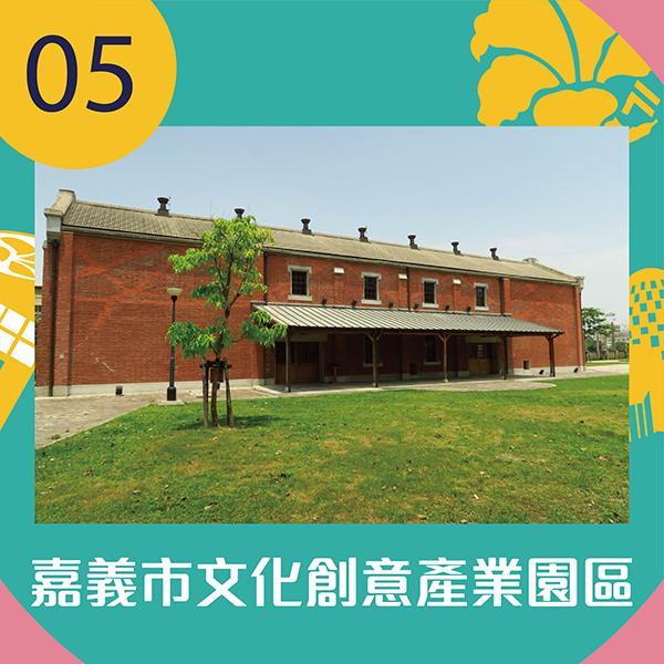 5.嘉義市文化產業園區