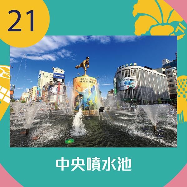 21.中央噴水池