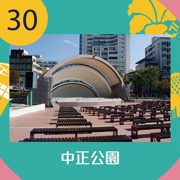 30.中正公園