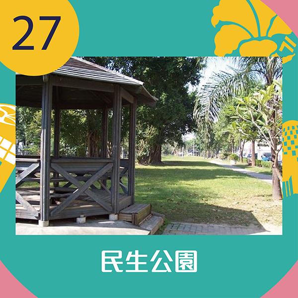 27.民生公園