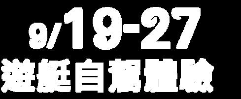 遊艇狂潮-19.png
