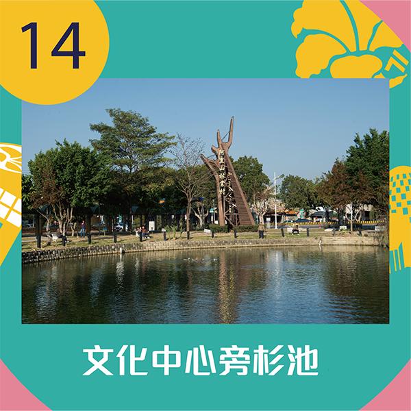 14.文化中心旁杉池