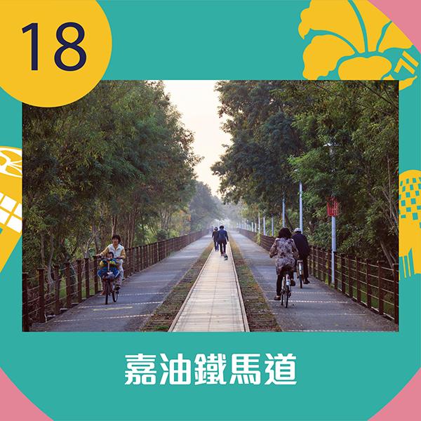 18.嘉油鐵馬道