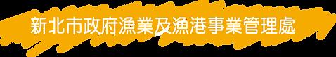 0522-新漁港運動-主視覺-ol-10.png