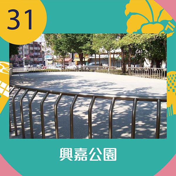 31.興嘉公園