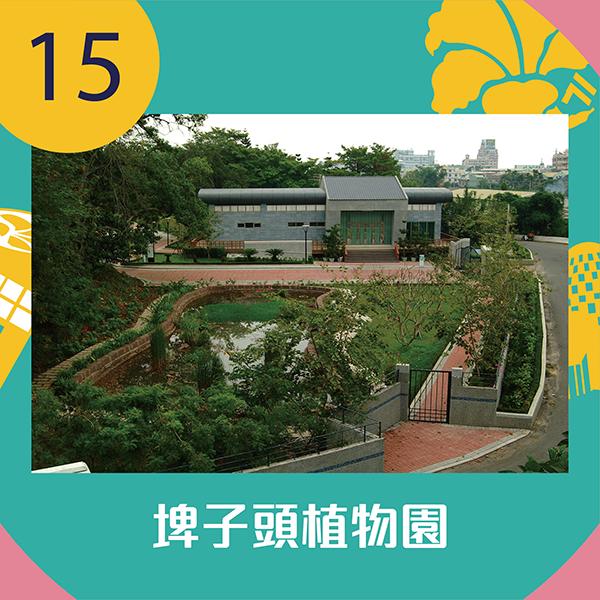 15.埤子頭植物園