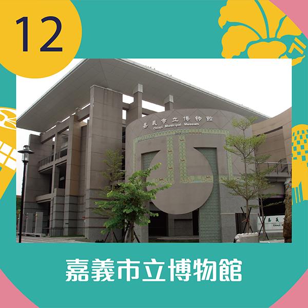 12.嘉義市立博物館