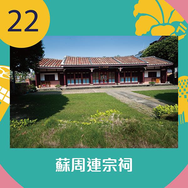 22.蘇周連宗祠