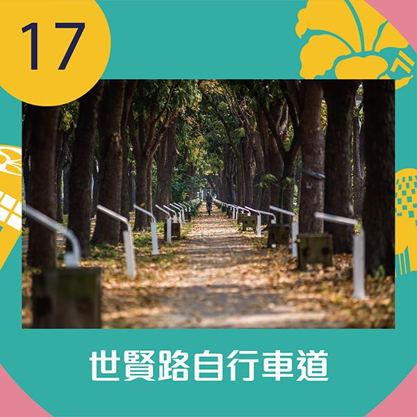 17.世賢路自行車道