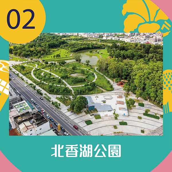2.北香湖公園