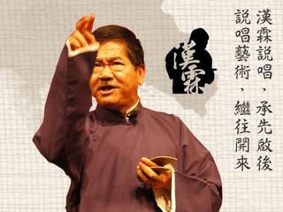 9/27曲藝新時代-說唱老少樂