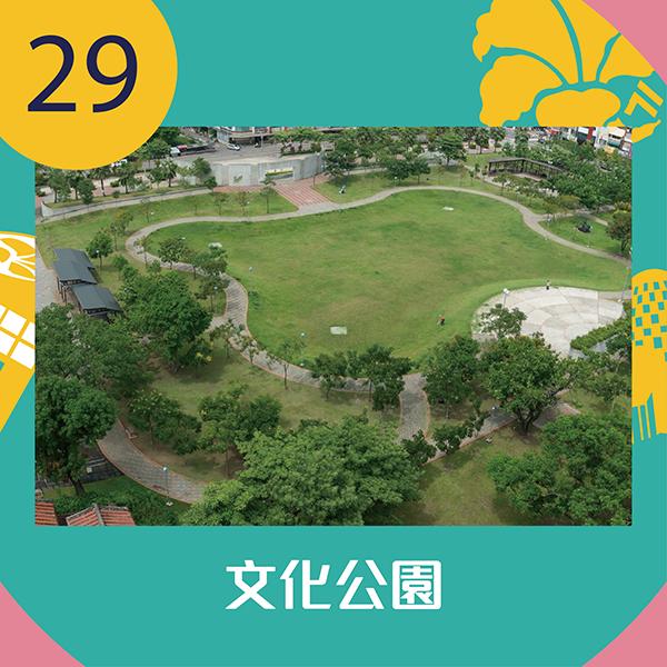 29.文化公園