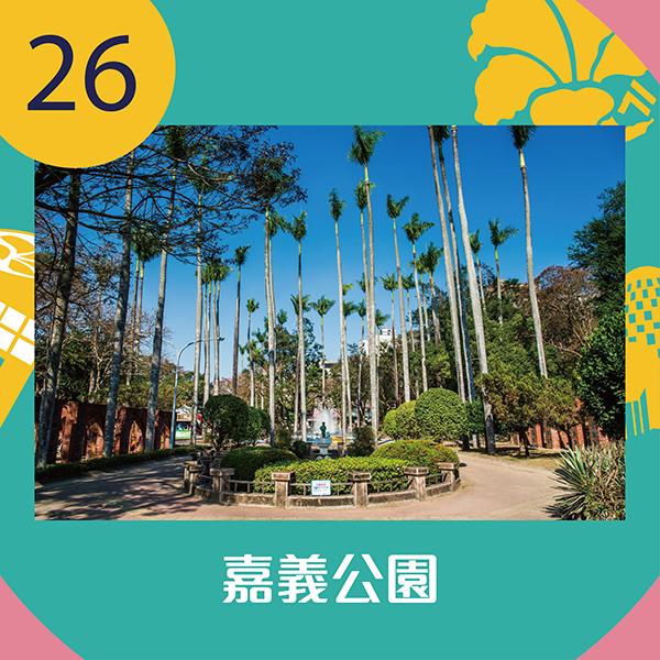 26.嘉義公園