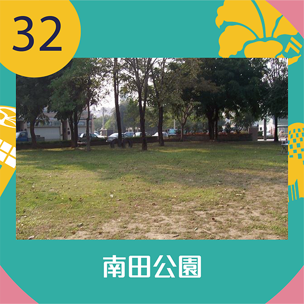 32.南田公園