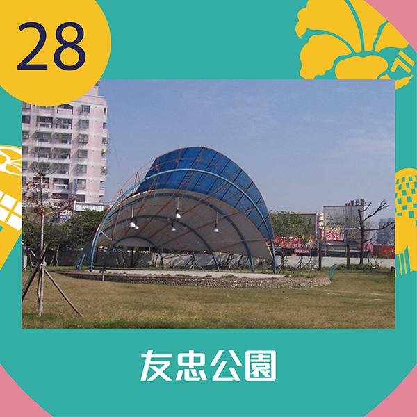 28.友忠公園