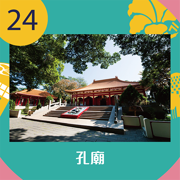24.孔廟