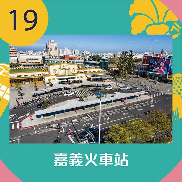 19.嘉義火車站