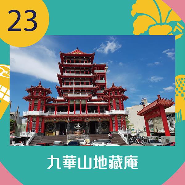 23.九華山地藏庵