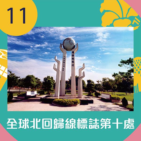 11.全球北回歸線標誌第十處