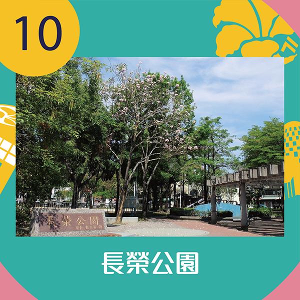 10.長榮公園
