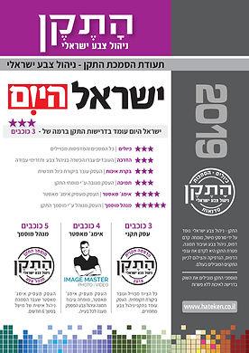 תעודת התקן ישראל היום 2019.jpg
