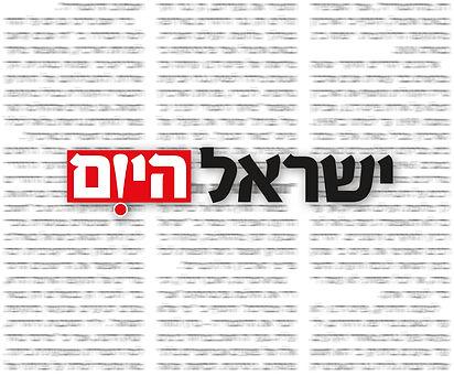 ישראל היום לוגו עם עיתון.jpg